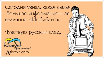 atkritka_1366385283_166[1]