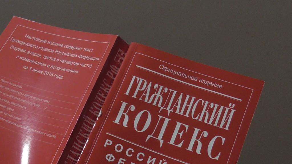 Гражданский кодекс РФ и защита авторских прав в Интернете