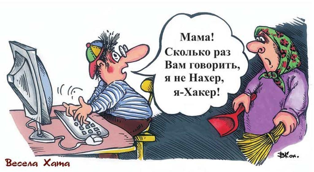 Хакер в столовой