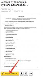 Яндекс.Диск - редактирование документов-1