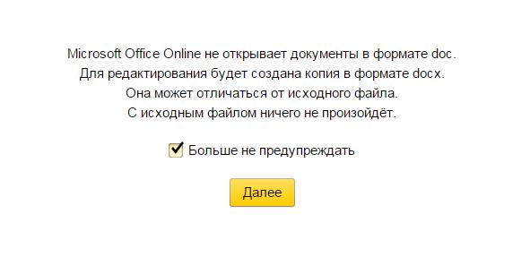 Яндекс.Диск - редактирование документов-2