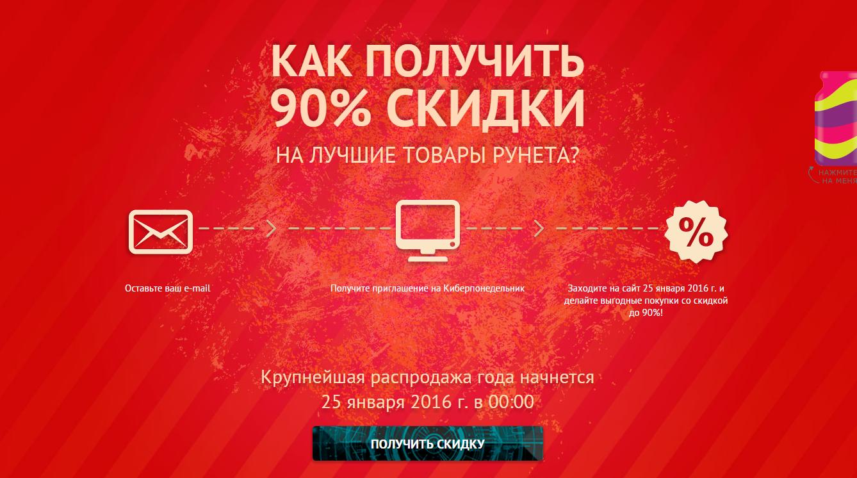 2016-01-24 10-42-08 Киберпонедельник 2016 в России, официальный сайт распродажи Cyber Monday 2016 - cmonday.ru - Google Chr