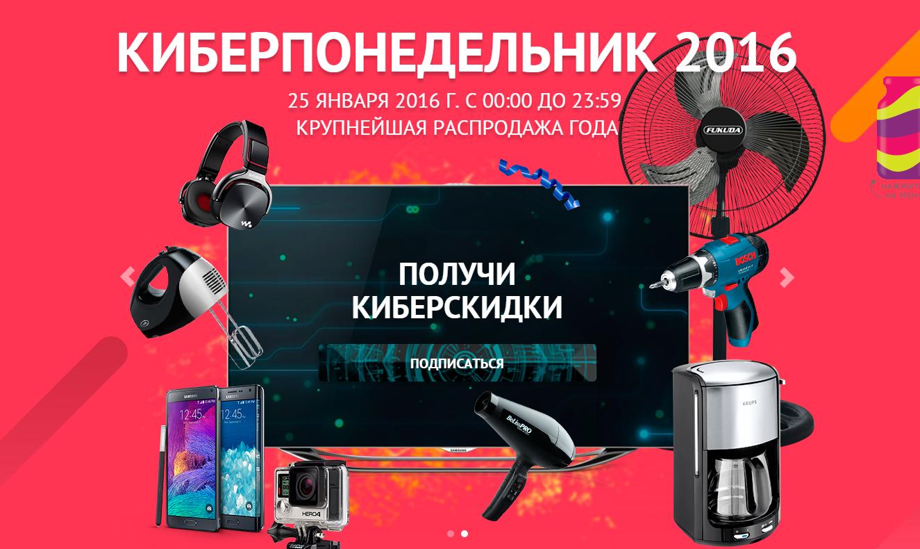 2016-01-24 10-44-19 Киберпонедельник 2016 в России, официальный сайт распродажи Cyber Monday 2016 - cmonday.ru - Google Chr