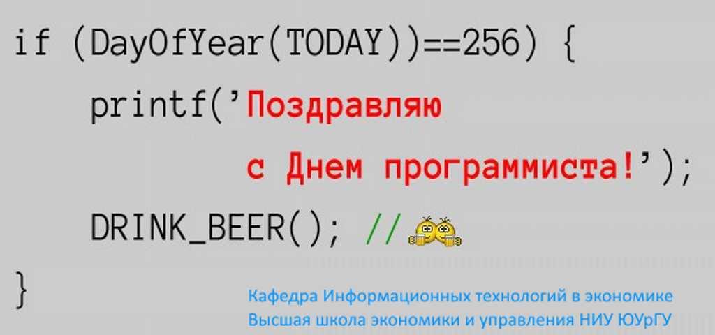 На день рождения прикольные поздравления с днем программиста