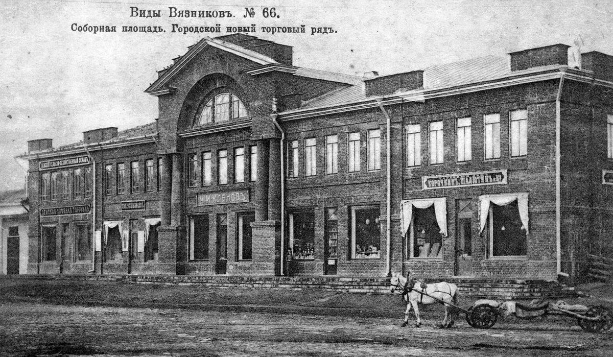 Вязники в дневниках князя Долгорукова