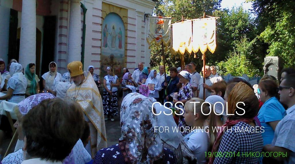 10 бесплатных и потрясающих CSS-инструментов для работы с изображениями