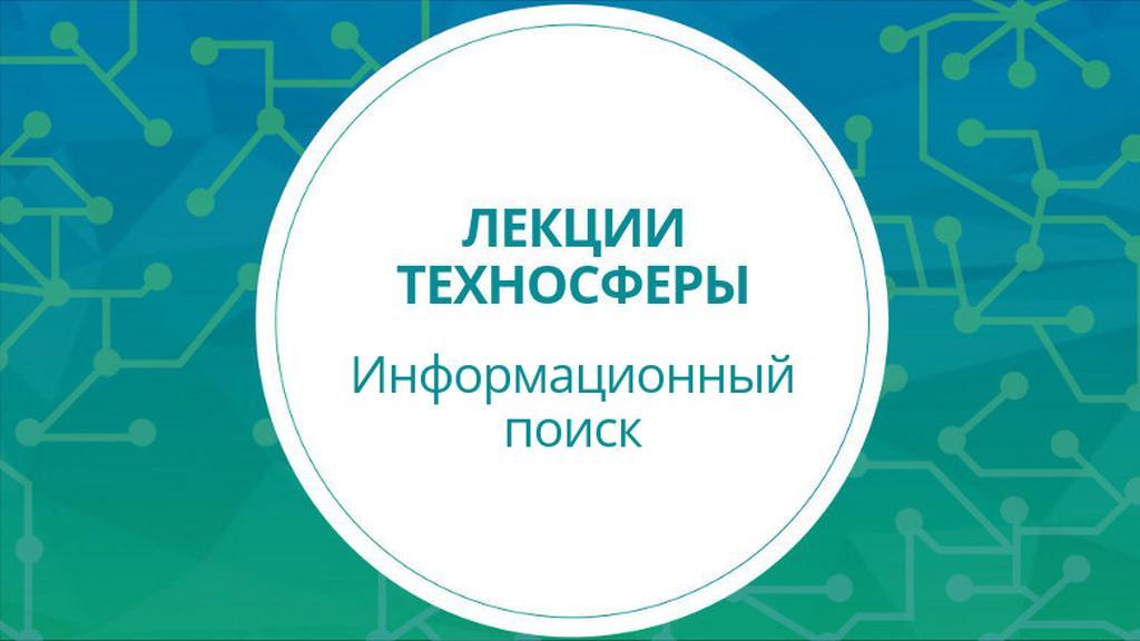 Компания MailRu Group выложила видеолекции про информационный поиск