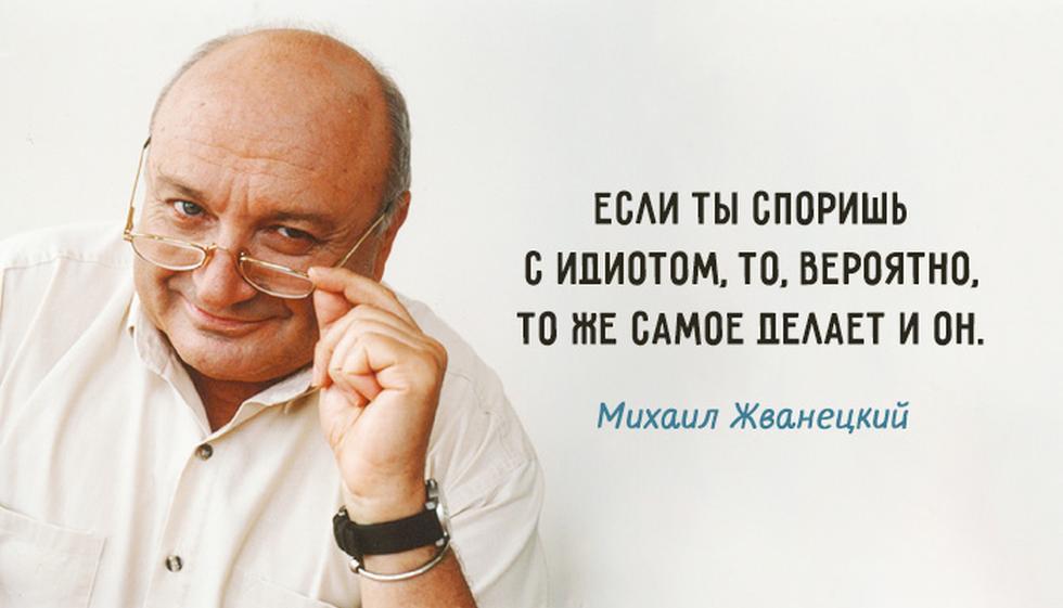 30 ярких высказываний Михаила Жванецкого