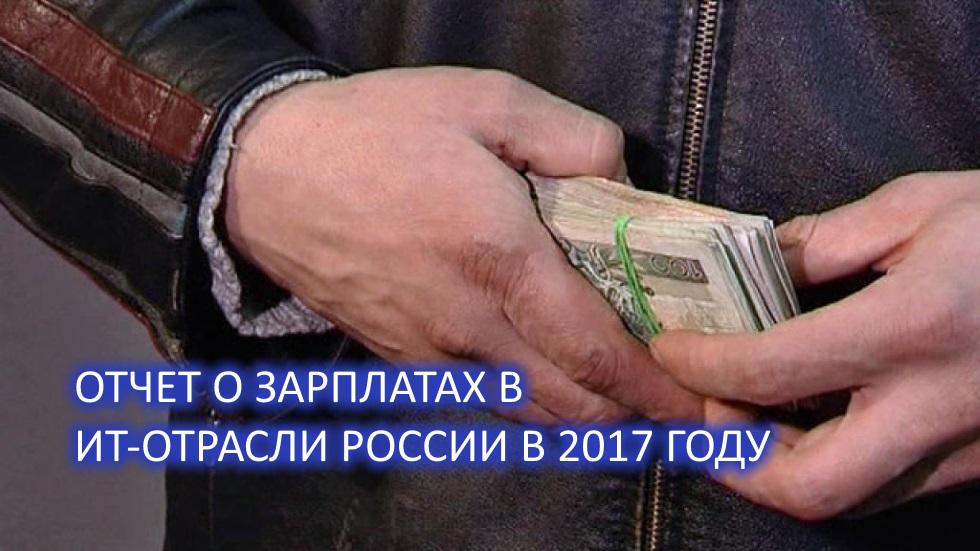 Отчет о зарплатах ИТ-специалистов России в 2017 году или почему стоит обратить внимание на образовательное направление «Бизнес-информатика»?
