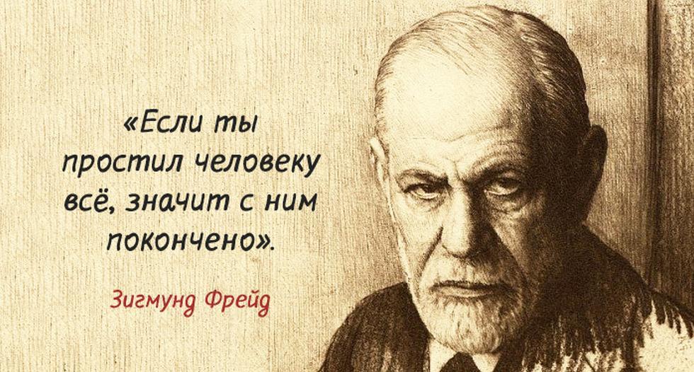 «Единственный человек, с которым вы должны сравнивать себя — это вы в прошлом» или 25 кратких тезисов Зигмунда Фрейда