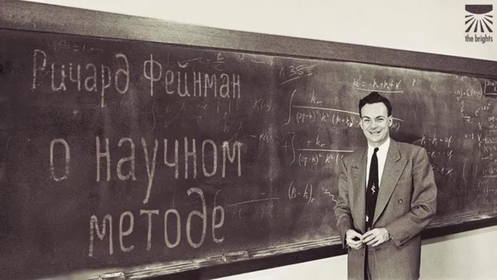 Лучший способ выучить что угодно. Техника Фейнмана