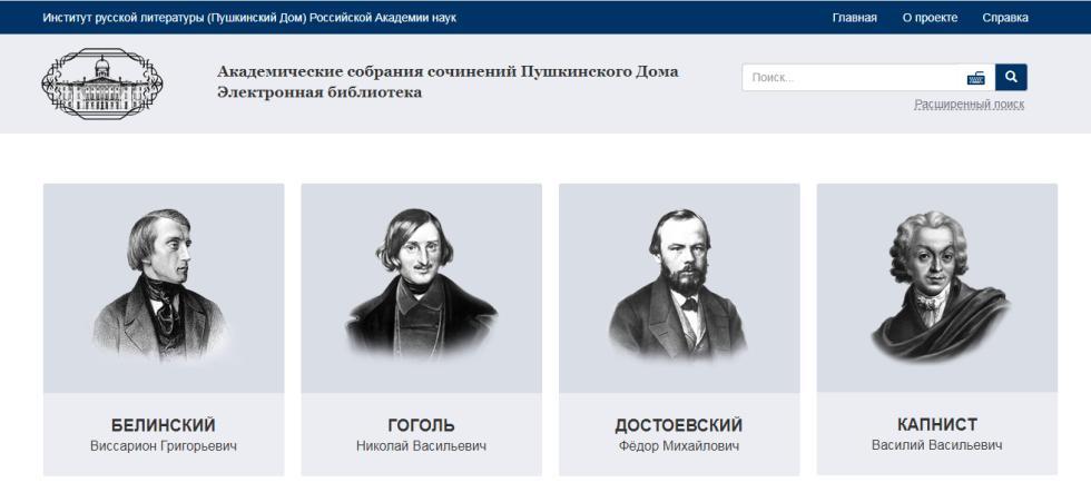 В свободном доступе полные собрания сочинений русских классиков