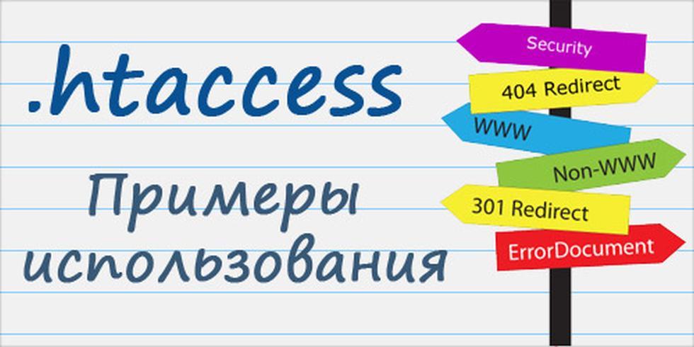 301 Редирект .htaccess — полный обзор с примерами