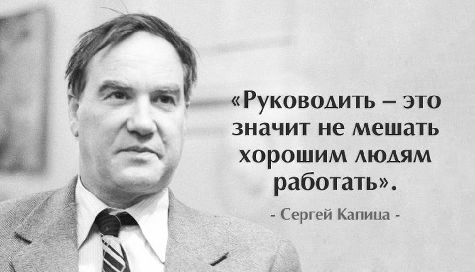 Очевидные и невероятные цитаты Сергея Капицы