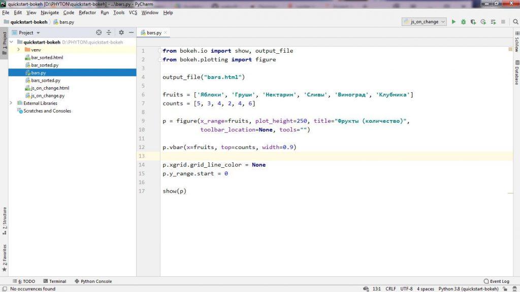Создаём файл <code>bars.py</code> и копипастим первый скрипт с этой страницы в окно редактора Pycharm.