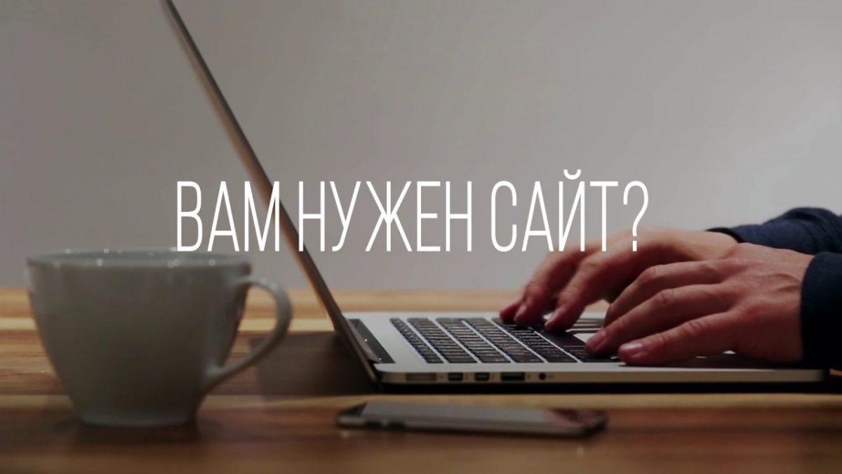 Какой сайт вам нужен?