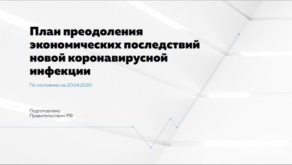 Правительство России представило план преодоления экономических последствий коронавируса