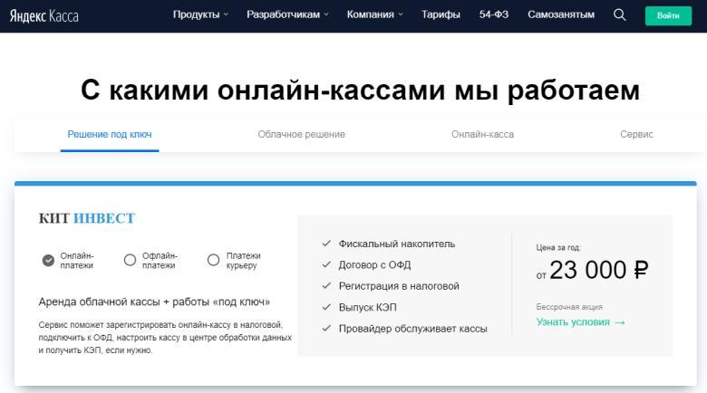Яндекс.Касса предлагает самостоятельно настроить вашу онлайн-кассу