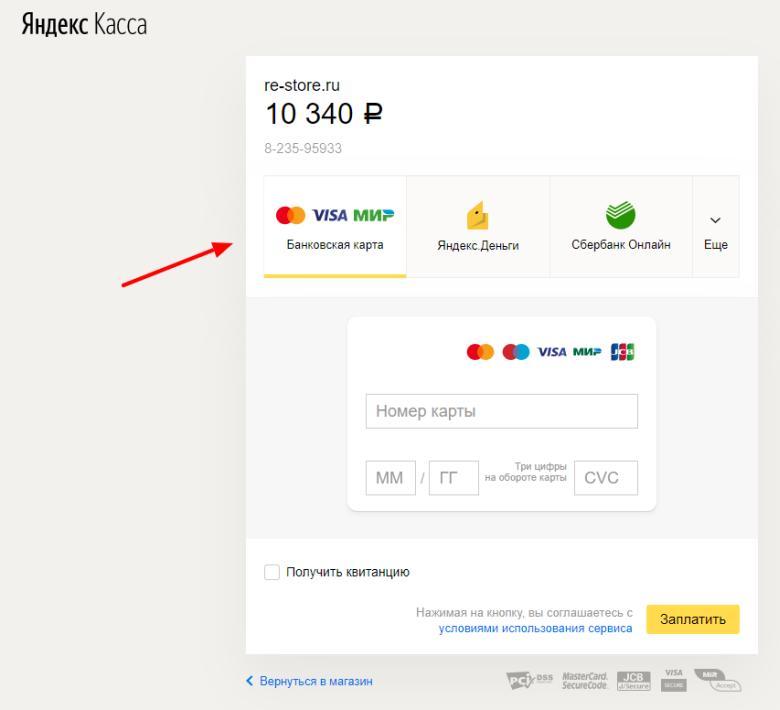 Сайт re.store использует агрегатор Яндекс.Касса
