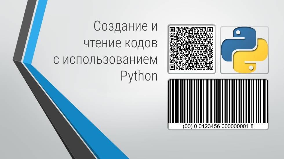 С Python прочитаем любые штрих- и QR‑коды