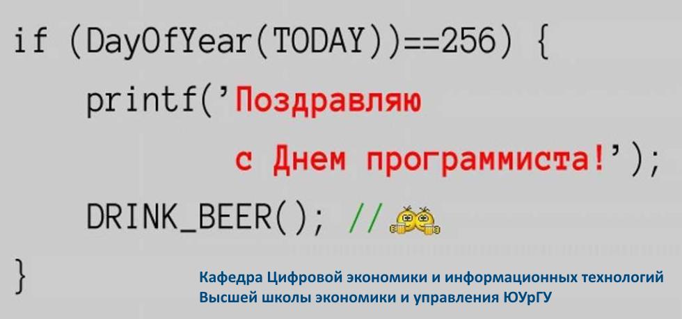 256 день года — День программиста